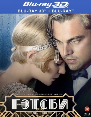 Великий Гэтсби / The Great Gatsby (2013) BDRip 1080p | 3D-Video