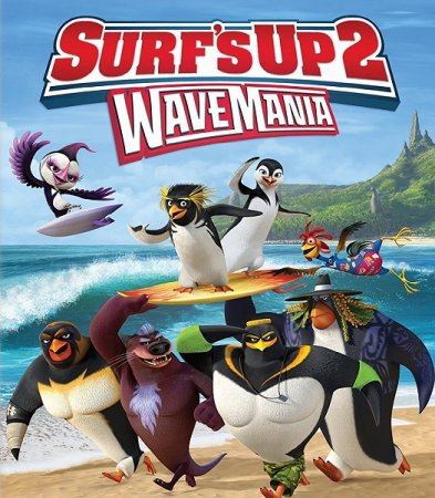 Лови волну 2 / Surf's Up 2: WaveMania (2017)