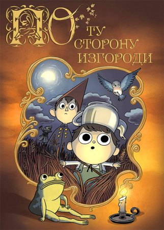 По Ту Сторону Изгороди / За садовой стеной / Over the Garden Wall
