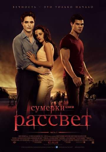 Сумерки. Сага. Рассвет: Часть 1 / The Twilight Saga: Breaking Dawn - Part 1 (2011)