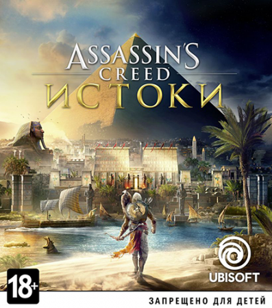 Assassin's Creed: Origins (2017) Repack от xatab
