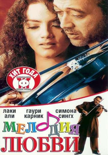Мелодия любви / Sur: The Melody of Life (2002)