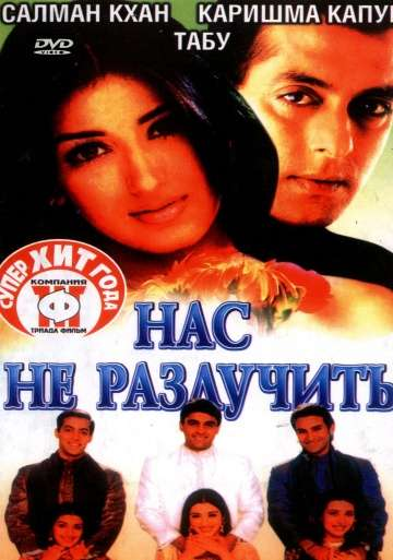 Нас не разлучить / Hum Saath-Saath Hain: We Stand United (1999)