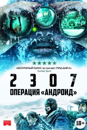 2307: Операция «Андроид» / 2307: Winter's Dream (2016)
