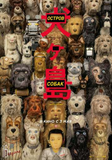 Остров собак / Isle of Dogs (2018)