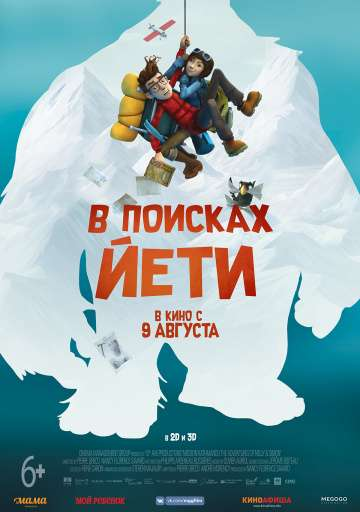 В поисках йети / Mission Kathmandu: The Adventures of Nelly & Simon (2017)