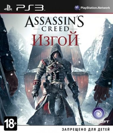 Assassin's Creed Rogue / Assassin's Creed: Изгой [PS3] (2014)
