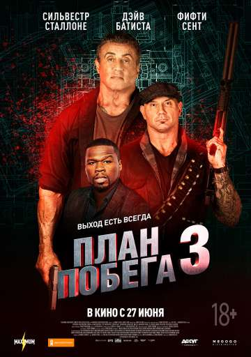 План побега 3 / Escape Plan: The Extractors (2019)