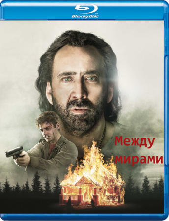 Между мирами / Between Worlds (2018)