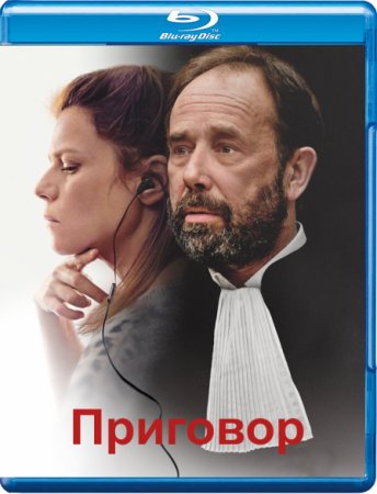 Приговор / Une intime conviction (2018)