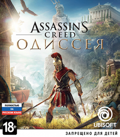Assassin's Creed: Odyssey - Ultimate Edition (2018) Repack от xatab