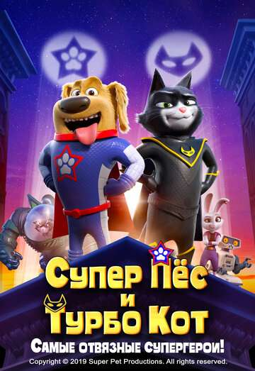 Супер Пёс и Турбо Кот / StarDog and TurboCat (2019)